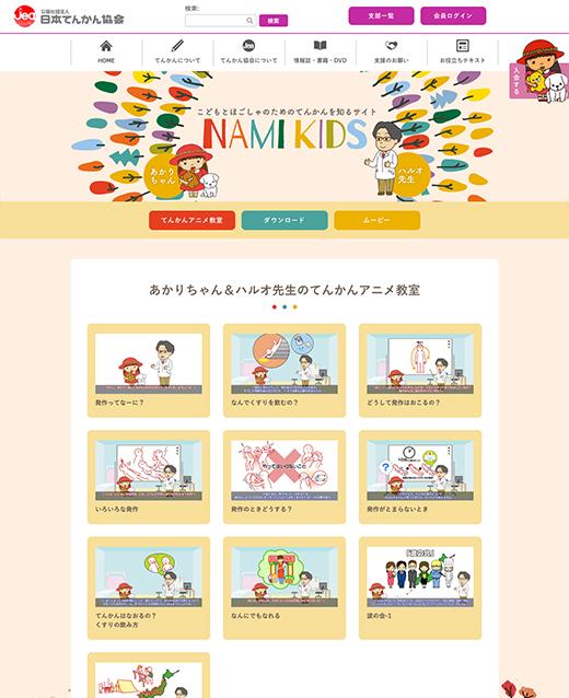 あかりちゃん&ハルオ先生のてんかんアニメ教室