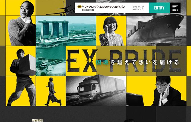 新卒採用サイト | ヤマトグローバルロジスティクスジャパン