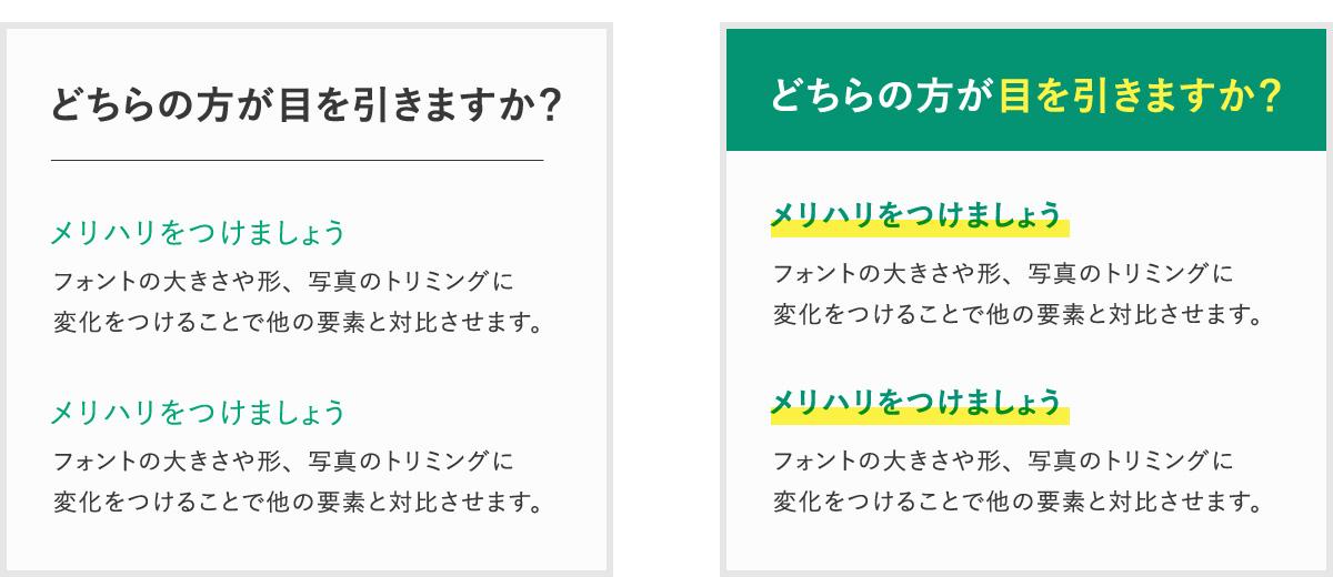 コントラストの原則【異なる要素をはっきり違わせる】