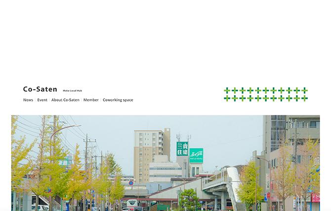 Co-saten|市原市五井から交差点をつくる