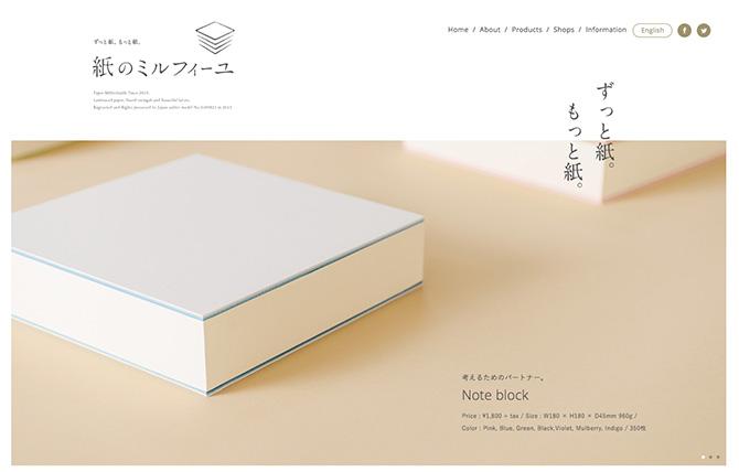 紙のミルフィーユ|ノートや手帳などを中心としたデザイン文具・雑貨ブランド