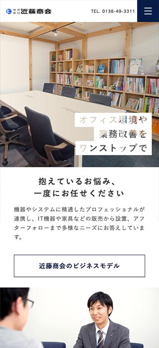 近藤商会SP