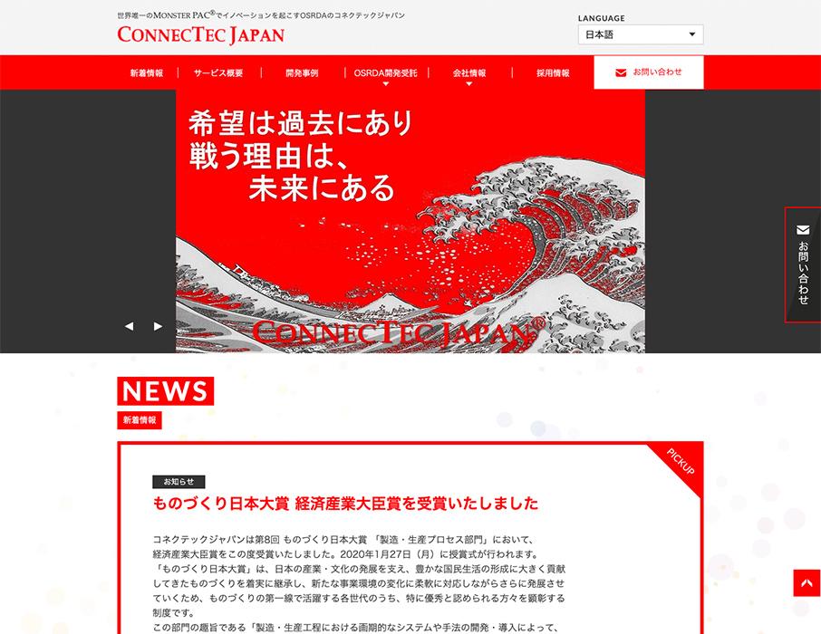 コネクテックジャパンPC