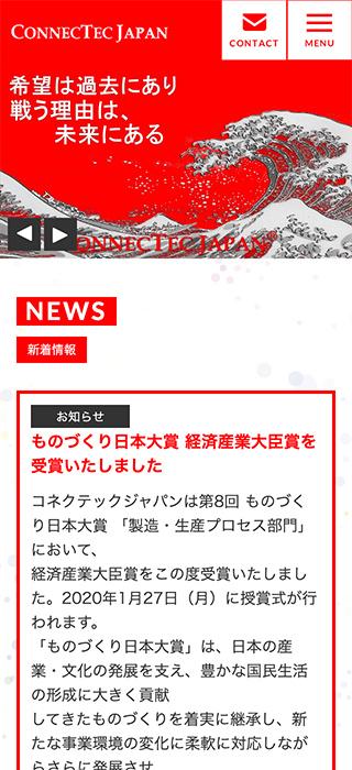 コネクテックジャパンSP