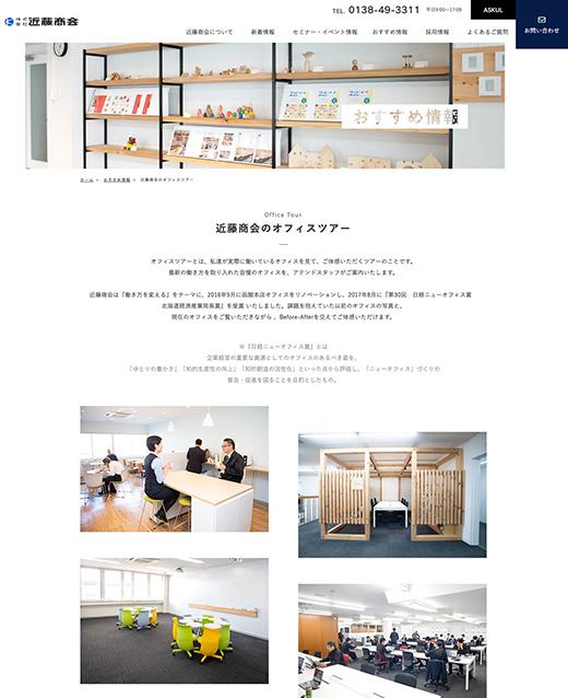 近藤商会のオフィスツアー