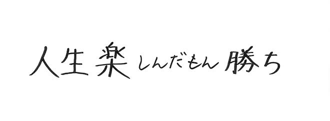 陣谷郁香座右の銘