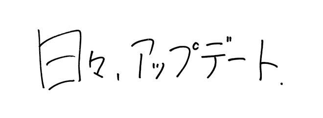 佐藤元春座右の銘