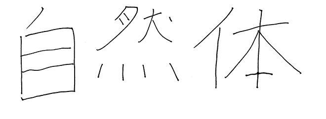 塚原洋介座右の銘