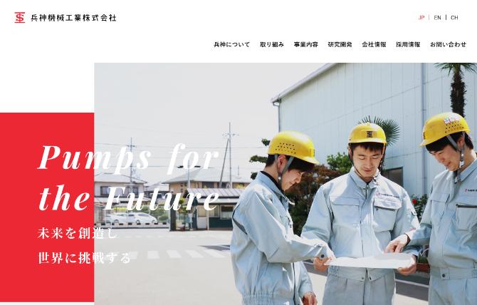 兵神機械工業株式会社|船舶用機器・モーター・農工製品
