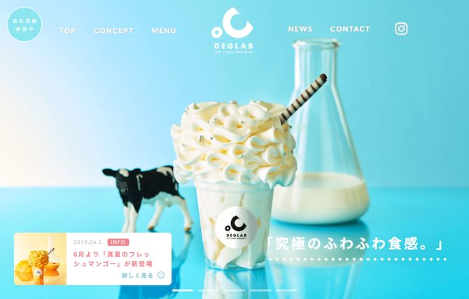 ディグラボ ソフトクリーム研究所 | 究極ふわふわ エアリーソフトクリーム専門店