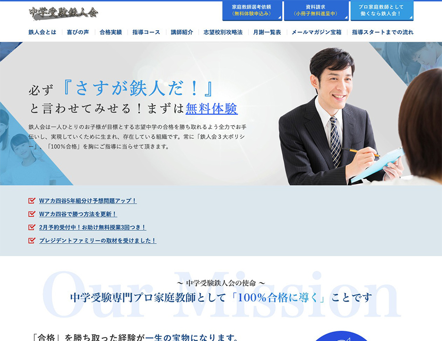 鉄人会PC