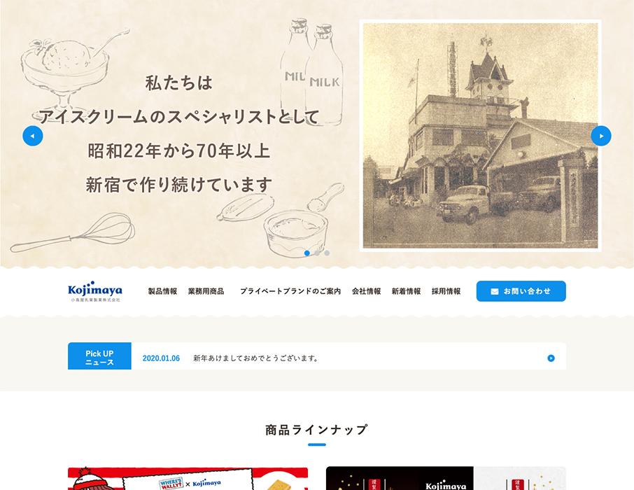 小島屋乳業製菓PC