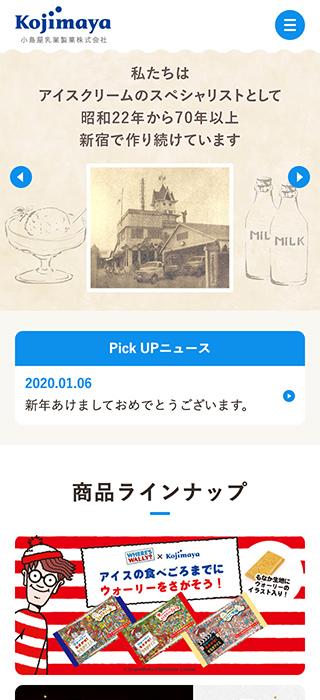 小島屋乳業製菓SP