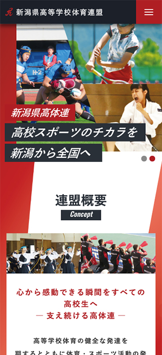 新潟県高体連SP