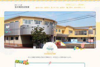 坂井輪幼稚園
