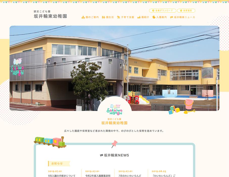 坂井輪幼稚園PC