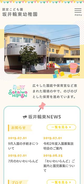 坂井輪幼稚園SP