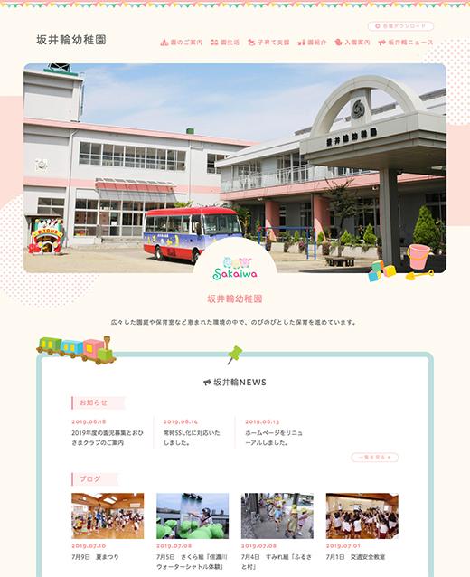 坂井輪東幼稚園