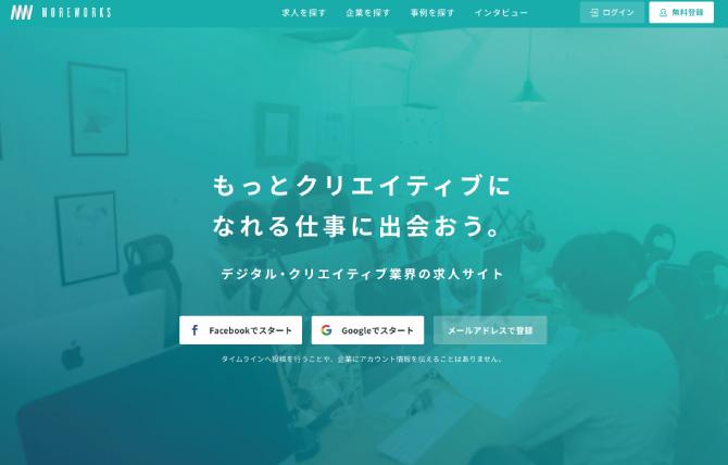 デジタル・クリエイティブ業界の求人サイト MOREWORKS