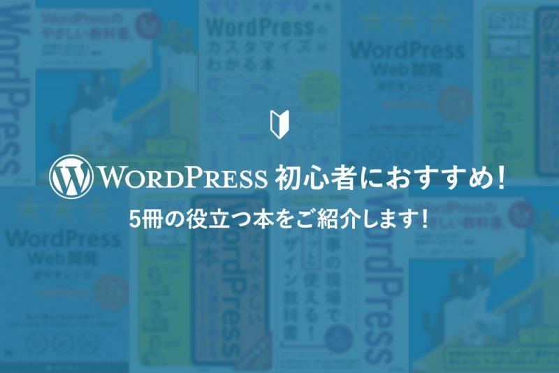 WordPress初心者におすすめ!5冊の役立つ本をご紹介します!