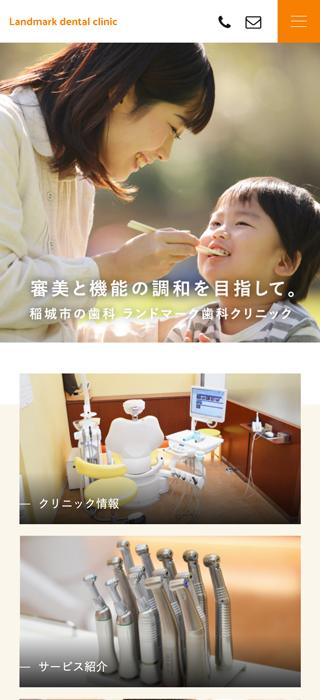 ランドマーク歯科SP