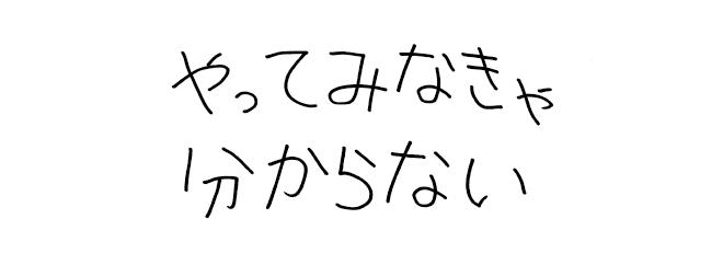 渡部絵里香座右の銘