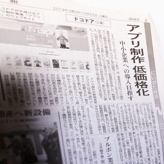 新潟日報(10/26)にいがた経済 に掲載されました!