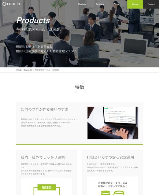特許管理システム(企業版)