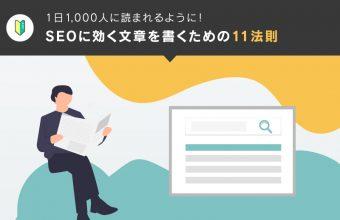 1日1,000人に読まれるように!SEOに効く文章を書くための11法則