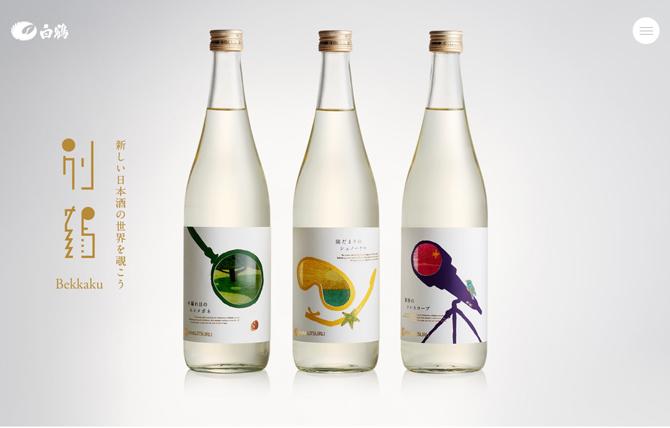白鶴酒造株式会社 「別鶴」