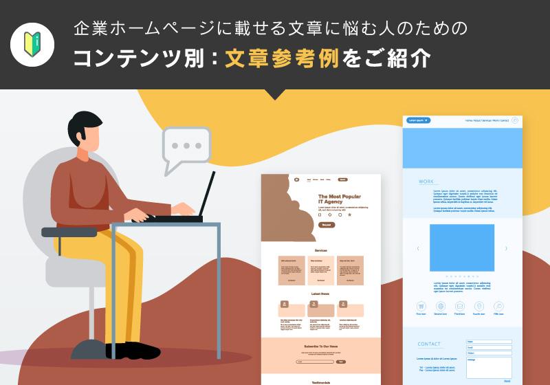企業ホームページに載せる文章に悩む人のためのコンテンツ別文章参考例