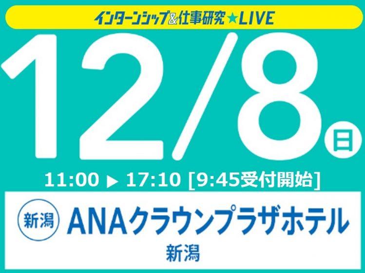 12/8(日)開催「インターンシップ&仕事研究LIVE新潟」に出展しました!