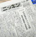 【新潟県】小規模地場産業持続・強化支援事業補助金(令和元年度)が