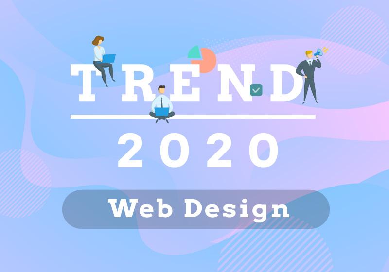 【2020年に流行!】Webデザインの最新トレンド予測8選
