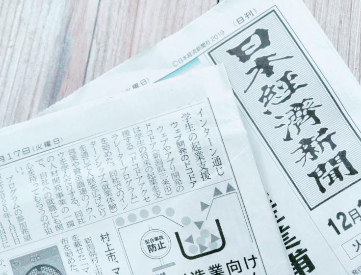 日本経済新聞(12/17)に掲載されました!