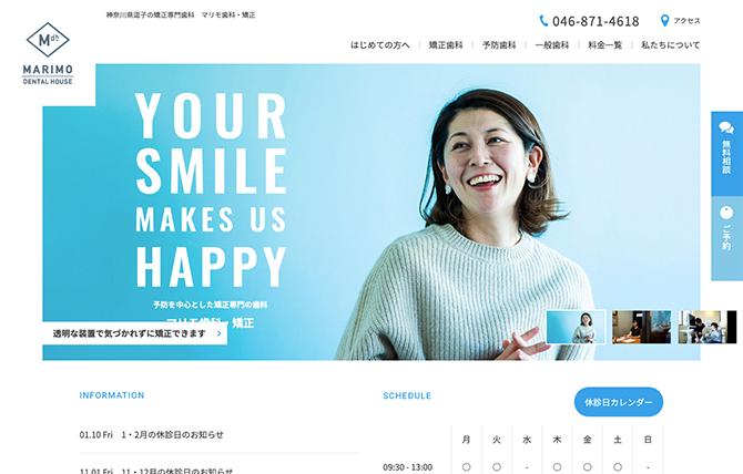 逗子の矯正歯科・予防歯科 – マリモ歯科・矯正