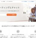 テレワークで人気急上昇!オンライン会議ツールZoomの機能と使い