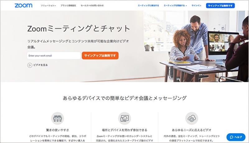 テレワークで人気急上昇!オンライン会議ツールZoomの機能と使い方をご紹介します