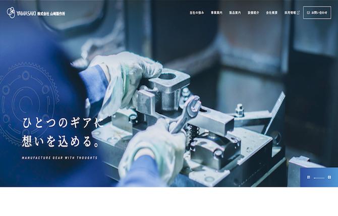 株式会社山崎製作所