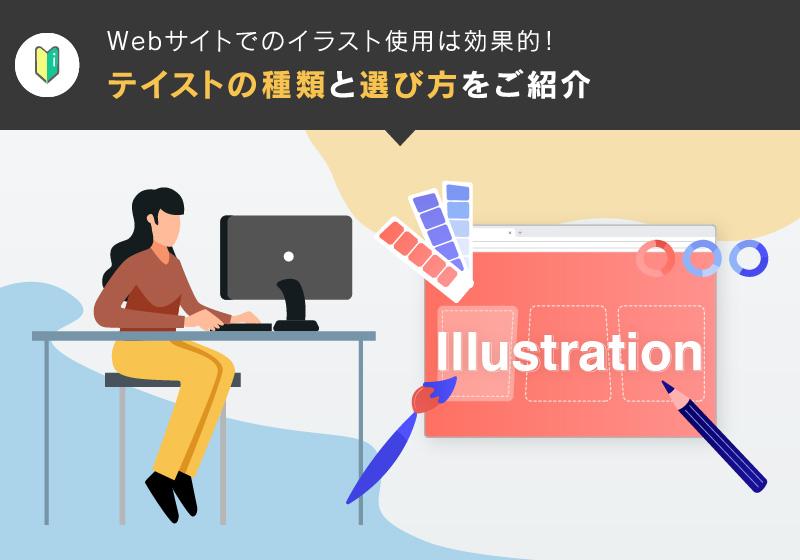 Webサイトでのイラスト使用は効果的!テイストの種類と選び方をご紹介