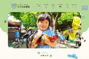 ひさみ幼稚園