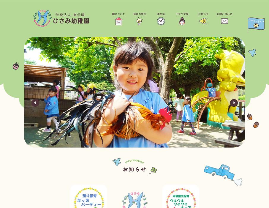 ひさみ幼稚園PC