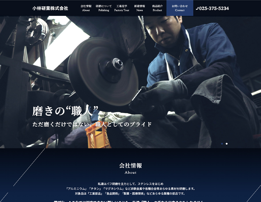 小林研業PC