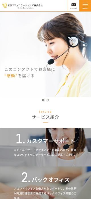 健康コミュニケーションズSP
