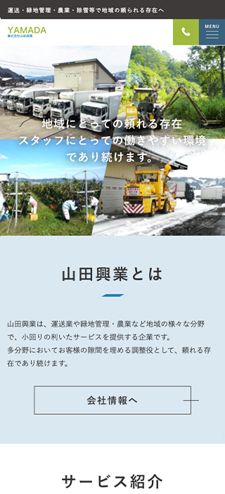 山田興業SP