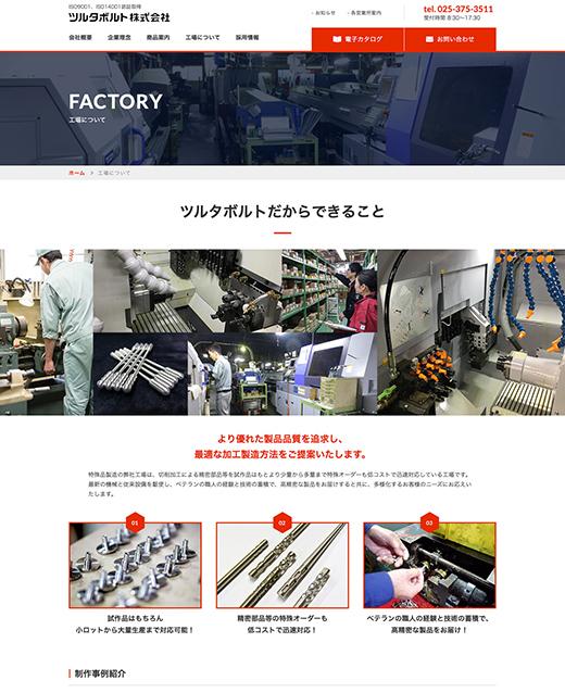 工場について