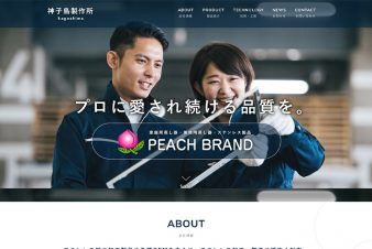 神子島製作所