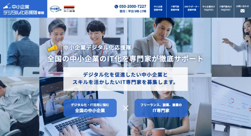 デジタル化・IT導入検討中の中小企業に朗報。中小企業デジタル化応援隊事業がスタート
