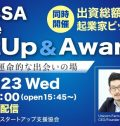「The JSSA ONLINE Award」において、弊社代表