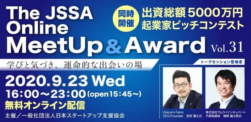 「The JSSA ONLINE Award」において、弊社代表の本間がファイナリストに選出されました。